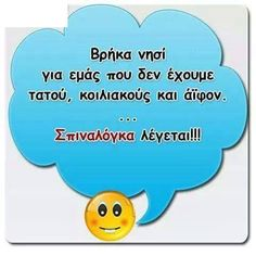 Funny Greek, Greek Quotes, Have A Laugh, Funny Quotes, Chart, Memes, Baby, Funny Qoutes, Humorous Quotes