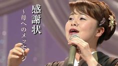 Shimazu Aya - Kanshya Jyou  -  島津亜矢 -  感謝状~母へのメッセージ