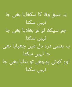 Emotional Poetry, Poetry Feelings, Love Song Lyrics Quotes, Salam Ya Hussain, Me Quotes Funny, Urdu Funny Poetry, Urdu Poetry Romantic, Urdu Words, Deep Words