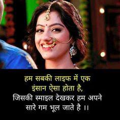 mere life me sirf ek pic h jise mai mushil wqt dekti hu jo muze hosla deti. Funny Good Night Quotes, Love Good Morning Quotes, Love Smile Quotes, Cute Love Quotes, Love Quotes For Him, Happy Shayari, Happy Hindi, Romantic Shayari In Hindi, Hindi Shayari Love
