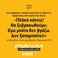 - Athens, Picture Quotes, The Voice, Funny Quotes, Greek, Reading, Funny Phrases, Funny Qoutes, Reading Books