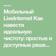 Мобильный LiveInternet Как навести идеальную чистоту: простые и доступные решения | ло-ло - Котомочка идей |