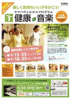 2011年2月折り込みチラシ ヤマハ ミュージックアベニュー