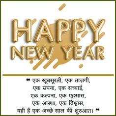 Happy New Year Ki Hardik Shubhkamnaye 2022 image Happy New Year Status, Romantic Status, Status Hindi, Naye Saal Ki Shayari, Sad, Shayari In Hindi, Quotes, Image, Quotations