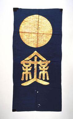 Sashimono (Personal Flag) of Sakakibara Yasumasa, Momoyama period, 17th century. Silk and gold leaf; 61 3/8 x 28 3/4 in. (156 x 73 cm) Tokyo National Museum