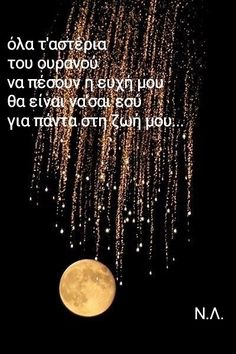 Greek Words, Greek Quotes, Crying, Love Quotes, Lyrics, Angel, Messages, Beautiful, Gift