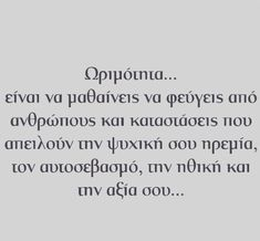 35 Ideas for quotes greek broken Happy Quotes, Best Quotes, Love Quotes, Funny Quotes, Funny Phrases, Photo Quotes, Inspirational Quotes About Love, Motivational Quotes, Greek Quotes