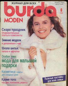 319727157e1 BURDA (БУРДА) 6 1988. Обсуждение на LiveInternet - Российский Сервис Онлайн-