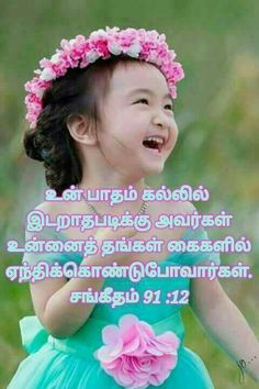 Bible Scriptures, Bible Quotes, Tamil Bible Words, Tamil Christian, Bible Verse Pictures, Jesus Wallpaper, Bible Promises, Christian Wallpaper, Heavenly Father