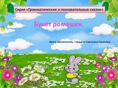 Грамматическая и познавательная сказка. Автор воспитатель  - педагог Светлана Горячева.