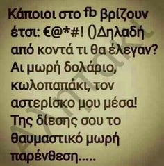 🤔😏 Greek Memes, Funny Greek Quotes, Funny Quotes, Ancient Memes, Episode Choose Your Story, My Life Quotes, Minions Quotes, Kai, Just For Laughs