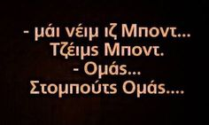 funny greek quotes we heart it - Αναζήτηση Google Quotes We Heart It, Smile Quotes, New Quotes, Happy Quotes, Inspirational Quotes, Motivational, Greek Memes, Funny Greek Quotes, Funny Quotes