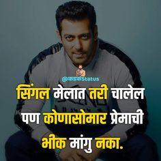 सिंगल मेलात तरी चालेल पण कोणासमोर प्रेमाची भीक मांगु नका | Best Attitude Quotes & Status #kadakstatus #attitudequotes Marathi Status, Marathi Quotes, Attitude Status, Qoutes, Quotations, Quotes, Quote, Shut Up Quotes