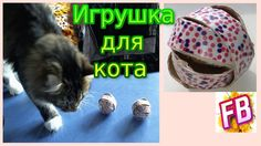 Игрушка для кота своими руками Очень простая