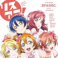 """M-ON! Entertainment's """"Love Live!"""" Music Collection Book Sold Out in One Week                           Tokyo-based media company M-ON! Entertainment released """"LisAni! Vol.27.1 'Love Live!' Bokura no Ongaku Taizen,"""" a special bo..."""