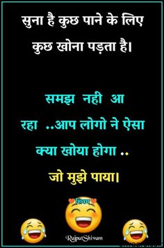 Funny Quotes In Hindi, Funny Girl Quotes, Jokes In Hindi, Funny Quotes About Life, Jokes Quotes, Memes, Hindi Comedy, Life Quotes, Karma Quotes