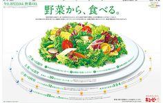 インフォグラ|2013年08月31日付 朝刊 全30段 インフォグラ「8月31日は、野菜の日。」キユーピー