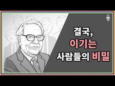 [지식을 말하다] 결국 이기는 사람들의 비밀 - YouTube Common Sense, Life Lessons, Knowledge, Names, Wisdom, Writing, Education, Reading, Words