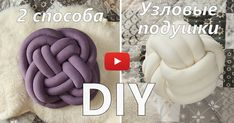 How to make your own throw pillows. This time we'll craft an unusual woven pillows from pipe insulation. Our beautiful DIY decor elements will splash new colors to your interior design! Knot Cushion, Knot Pillow, Diy Pillows, Wool Pillows, Crochet Shoes Pattern, Diy Braids, Crochet Braids, Arm Knitting, Diy Home Crafts