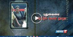 3 பேரை கொலை செய்த புதுச்சேரி பெண் தாதா : பீதியில் மக்கள் (Video) Latest Breaking News, News Online