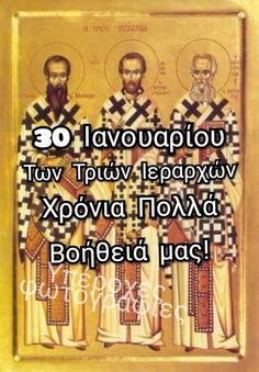 Name Day, Facebook Humor, Wise Words, Christianity, Good Morning, Believe, Faith, Names, Buen Dia