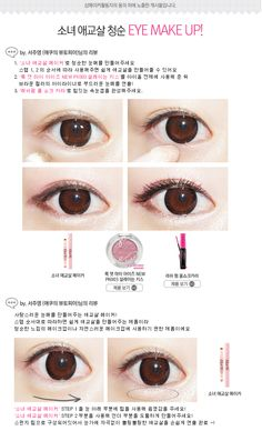 Etude House Dream Girls Cute Eye Maker | The Cutest Makeup  Cute eye Tutorial Korean tutorial makeup tutorial