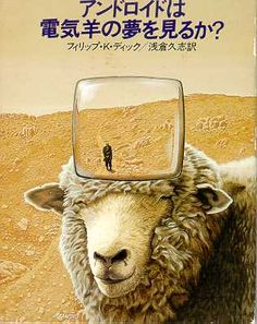philip k dick ~ do androids dream of electric sheep?