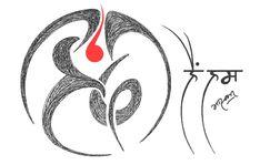 calligraphy Hindi divas Hindi Calligraphy, Divas, Classroom, Symbols, Letters, Decorations, Logos, Design, Art