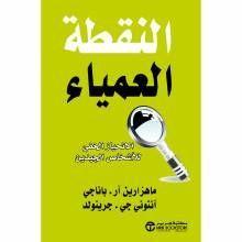 النقطة العمياء الانحياز الخفي للاشخاص الجيدين Arabic Books Books Education