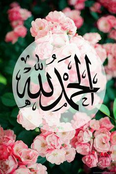 Beautiful Flower Drawings, Flower Art Drawing, Allah Wallpaper, Islamic Quotes Wallpaper, Islamic Images, Islamic Pictures, Ramadan, Calligraphy Wallpaper, Islamic Posters