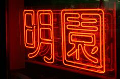 chinese neon by Padre Denny, via Flickr