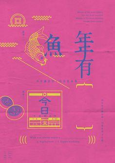 Chinese Saying on Behance