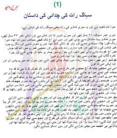 Sexy urdu stories in urdu writing