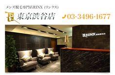 メンズ脱毛専門店RINX(リンクス)東京渋谷店