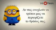 We <3 Minions! Funny Statuses, Greek Quotes, True Words, Cool Words, Make Me Smile, Philosophy, Things To Think About, Road Trip, Funny Quotes