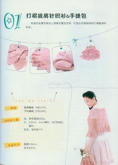 giftjap.info - Интернет-магазин   Japanese book and magazine handicrafts - Mini…