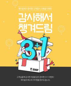 Korea Design, Email Design Inspiration, Food Poster Design, Event Banner, Promotional Design, Event Page, Pop Design, Creative Artwork, Sale Banner