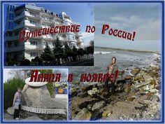 Путешествие по России! Анапа в ноябре! VsemVseOboVsem