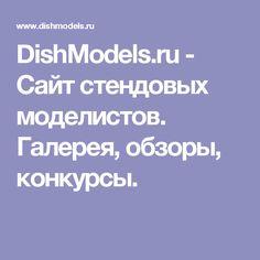 DishModels.ru - Сайт стендовых моделистов. Галерея, обзоры, конкурсы.
