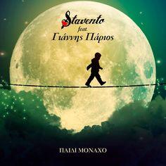 "Stavento feat. Γιάννης Πάριος ""Παιδί Μονάχο""  (Official Lyric Video)"