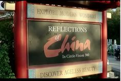 The China Pavilion is part of the World Showcase.  Its location is between the Norway and Germany pavilions.