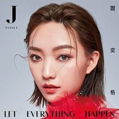 """Janice Yan.. 阎奕格 and her latest album """"Let Everything Happen"""" 阎奕格 Let Everything Happen Very large album art Track Listing 1.Let everything happen 2.爱上现在的我 3.从此过著幸福快乐的日子 4.分就分了 5.Please don't cry6.Fool in love 7.I don't want you no more 8.闪烁 9.少了一件牛仔裤 10.You & I"""