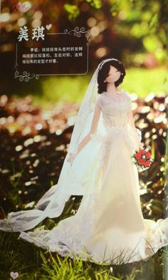 I would so love a bride doll since I'm getting married this year