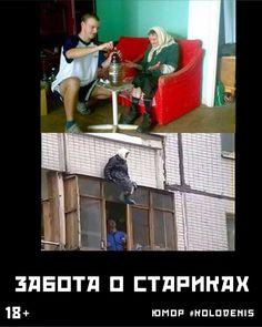 Юмор #kolodenis #kolodenis #юмор #прикол #демотиватор #смех #москва #россия #я #фото #питер #девушка #путешествие #знаменитые #звезды #камеди #камедиклаб #1 #фотоног #сексуальная #новороссийск #анапа #геленджик #краснодар #сочи #яплакал #ComedyClub #ТНТ #большойвопрос