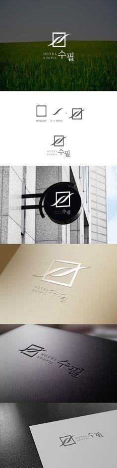 #로고디자인 #로고 #hotel #수필 #디자인 #디자이너 #라우드소싱 #레퍼런스 #logo #design HEIGUN 로고디자인 suyun51님의 작품이 우승작으로 선정되었습니다. Hotel Logo, Logo Restaurant, Business Card Logo, Business Card Design, Brand Identity Design, Branding Design, Building Logo, Sign Board Design, Logos Cards