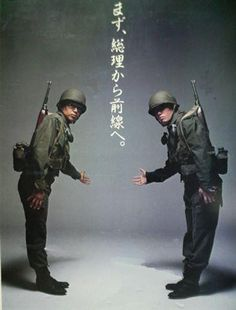 First,from the Prime Minister to front. 「広告」1982年6月号 デザイン:浅葉克己/コピー:糸井重里