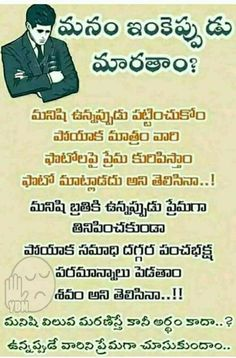 Strive for me Telugu Inspirational Quotes, Inspirational Thoughts, Life Lesson Quotes, Learning Quotes, New Quotes, Bible Quotes, Swami Vivekananda Quotes, Remember Quotes, Interesting Quotes