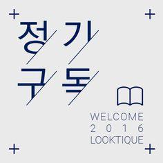 룩티크 Web Design, Typo Design, Page Design, Cover Design, Typo Poster, Poster Layout, Print Layout, Pop Up Banner, Web Banner