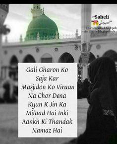 Islamic Inspirational Quotes, Islamic Quotes, Eid Milad Un Nabi, Allah Love, All About Islam, Islamic Messages, Allah Quotes, Islamic Dua, Quran Verses