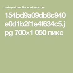 154bd9a09db8c940e0d1b2f1e4f634c5.jpg 700×1050 пикс